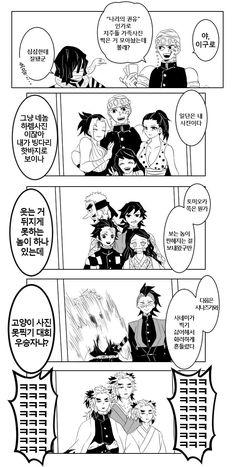 Doujinshi Kimetsu no Yaiba Anime Angel, Anime Demon, Manga Anime, Slayer Meme, Kakashi Sensei, Naruto, Demon Hunter, Dragon Slayer, How To Make Comics