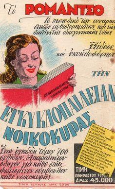 Greek advertisement 1950 s Vintage Advertising Posters, Old Advertisements, Vintage Travel Posters, Vintage Ads, Vintage Photos, Vintage Stuff, Vintage Lettering, Lettering Design, Old Posters