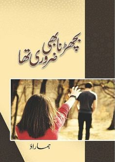 Bicharna Bhi Zaroori Tha is a Social Romantic Novel by Huma Rao about a poor young girl who has to face cruelty of relations after her father death,    Page No. 1