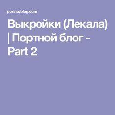 Выкройки (Лекала)   Портной блог - Part 2