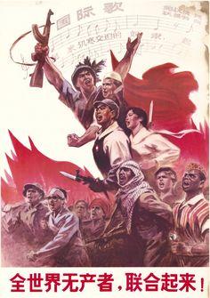 Vibrant Chinese Propaganda Art – Part Seven Intense Years Chinese Propaganda Posters, Chinese Posters, Propaganda Art, Political Posters, Mao Zedong, Communist Propaganda, Soviet Art, Chinese Movies, China Art