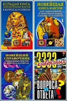 Факты в вопросах и ответах для любознательных - Сборник из 7 книг (2007-2011) PDF, RTF, FB2