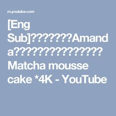 [Eng Sub]【曼食慢语】我Amanda带着既美又作的抹茶甜点又来了!Matcha mousse cake *4K - YouTube