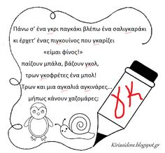 Greek Language, Speech And Language, Learn Greek, Greek Alphabet, School Staff, School Organization, Speech Therapy, Second Grade, Special Education