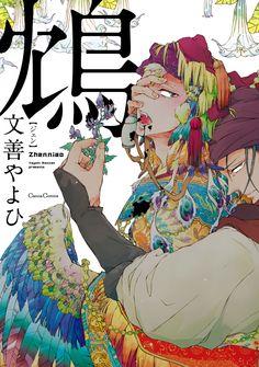 「鴆-ジェン-」文善やよひ 表紙デザイン/川谷康久 プランタン出版