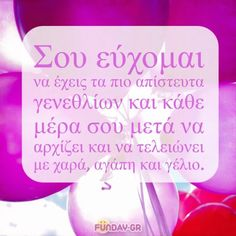 Karta Me Euxes Genethlion Birthday Quotes, Good Day, Affirmations, Special Occasion, Collage, Holidays, Buen Dia, Good Morning, Collages