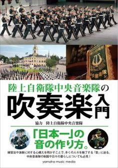 陸上自衛隊中央音楽隊の吹奏楽入門という本が7月24日に発売されました  陸上自衛隊中央音楽隊は防衛大臣今話題の稲田さんです辞めるみたいですね直轄の音楽隊で国賓などの歓迎行事での演奏や国家的行事に数多く参加する日本を代表する吹奏楽団です  陸上自衛隊中央音楽隊隊員の訓練や日々の暮らしについても掲載されているのでファン必見です