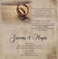 Προσκλητήριο Γάμου κλασσικό με χρυσές βέρες από 0,50 € από την aquarella!!! My Love
