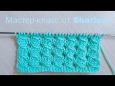 ОБАЛДЕННЫЙ узор спицами!Мастер-класс для начинающих от Shatlen.Шатлен // Вера Жилина Sweater Knitting Patterns, Afghan Crochet Patterns, Knitting Stitches, Stitch Patterns, Knitting Videos, Easy Knitting, Hairpin Lace Crochet, Knit Crochet, Crochet Designs