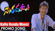 Kallu Rendu Moosi Promo Song || Naradudu Telugu Movie || Dhanush || gene...