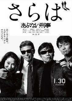 タカ&ユージの銃アクションが相変わらずイカす!『さらば あぶない刑事』予告編解禁! | ガジェット通信