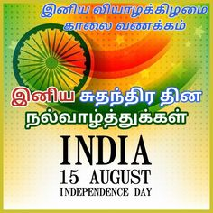 Happy Independence Day Images, Independence Day Greetings, 15 August Independence Day, International Women's Day Wishes, Tamil Wishes, Tamil Greetings, Image Apps, Happy Woman Day, Republic Day