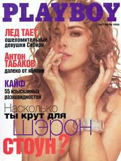 Playboy (Russia) October 1996  with Sharon Stone on the cover of the magazine