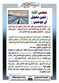 فضائل فوائد أحكام عشرة ذي الحجة والحج ويوم عرفة والأضحية