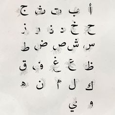 Calligraphy Letters Alphabet, Arabic Calligraphy Design, Typography Alphabet, Arabic Calligraphy Art, Arabic Alphabet, Alphabet Art, Arabic Art, Letter Art, Lettering Design