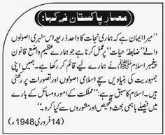 Nida-e-Khilafat: Quaid-e-Azam Mauhammad Ali Jinnah