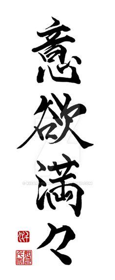 Iyoku manman - Highly Motivated by KisaragiChiyo on DeviantArt Calligraphy Ink, Japanese Calligraphy, Lion Tattoo Design, Tattoo Designs, Nature Journal, Gravure, Pyrography, Ink Art, Japanese Art