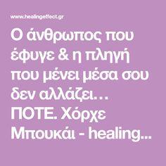 Ο άνθρωπος που έφυγε & η πληγή που μένει μέσα σου δεν αλλάζει… ΠΟΤΕ. Χόρχε Μπουκάι - healingeffect.gr Healing, Notes, Mental Health, Report Cards, Notebook