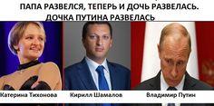 Мои новости: Папа развелся, теперь и дочь развелась : дочка Путина развелась.
