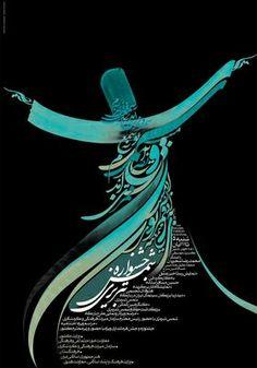 Art by Mehdi Saeedi - Iranian art Arabic Calligraphy Art, Arabic Art, Calligraphy Print, Iranian Art, Turkish Art, Art And Architecture, Oeuvre D'art, Whirling Dervish, Shams Tabrizi