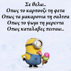 Memes😂 Funny Greek Quotes, Funny Quotes, We Love Minions, Marvels Agents Of Shield, Life Is Good, Laughter, Jokes, Humor, Sayings