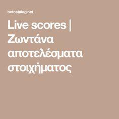 Live scores | Ζωντάνα αποτελέσματα στοιχήματος