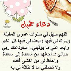 Duaa Islam, Islam Hadith, Allah Islam, Islam Quran, Prayer Verses, Prayer Book, Book Quotes, Life Quotes, Art Quotes