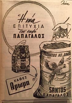 Coffee Advertising, Vintage Advertising Posters, Old Advertisements, Vintage Posters, Old Posters, Greek Decor, Old Greek, Old Commercials, Poster Ads