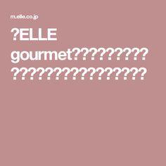 【ELLE gourmet】塩レモンのクリームパスタレシピ|エル・オンライン