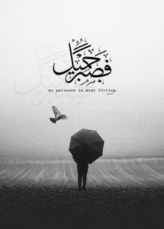 Islam Muslim, Islam Quran, Quran Verses, Quran Quotes, Religious Quotes, Islamic Quotes, Arabic Quotes, Sweet Words, Love Words