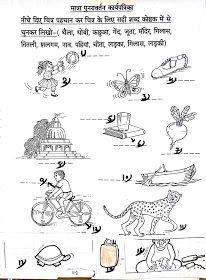 Hindi worksheets for grade 1, Hindi matra worksheets