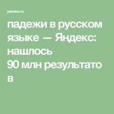 падежи в русском языке — Яндекс: нашлось 90млнрезультатов