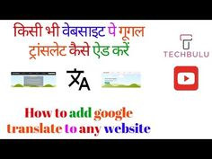 #techbulu #google #googletranslator #googletranslate #blog #website #blogsite