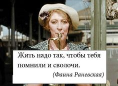 Faina Ranevskaya - a philosopher with a cigarette Vintage Photos, Hipster, Words, People, Revolution, Theater, Cinema, Club, Funny