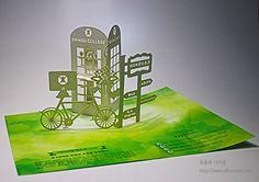신구대학교 미디어콘텐츠과 리플렛 팝업카드 pop up card