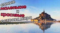 10 самых маленьких обитаемых островов | Самые красивые острова #лето #остров #красота #мир #планета #путешествия