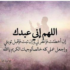 اللهم آمين يارب العالمين  #H_G