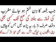 Urdu Quotes Islamic, Islamic Phrases, Islamic Dua, Islamic Messages, Quran Quotes Love, Quran Quotes Inspirational, Cute Love Quotes, Duaa Islam, Islam Quran