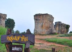 Moe Hin Kow is Unseen Unseen Chaiyaphum province http://travelthailandhappy.blogspot.com/2012/11/moe-hin-kow-is-unseen.html