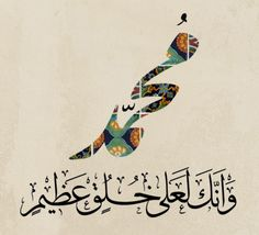 """The text reads """" wa in aka la ala khuluqin azaeem - you have the most wonderful manners"""". It is a verse from the Quran in which Allah is describing the prophet Muhammad (saw). Arabic Calligraphy Art, Arabic Art, Arabic Words, Caligraphy, Peace Be Upon Him, Islam Religion, Coran, Quran Verses, Prophet Muhammad"""