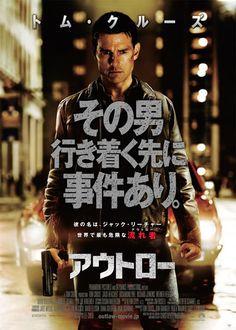 映画『アウトロー』  JACK REACHER  (C) 2012 Paramount Pictures. All Rights Reserved.