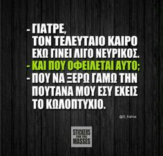 Yorgos Ntovas added 357 new photos to the album: Humor. Funny Greek Quotes, Funny Picture Quotes, Funny Photos, Funny Statuses, Funny Memes, Hilarious, Jokes, Funny Shit, Funny Stuff