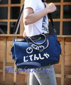 Tsunami.hk offers you now this kawaii Japanese Style Bicycle Shoulder Messenger Canvas Bag. Coming in two colorways. Blue and beige. Cute design and easy to hand or shoulder carry. Eye catching whereever you go and lots of space inside as well.