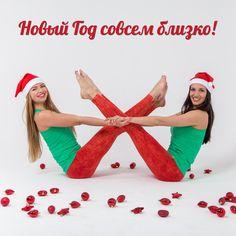 """Если сопоставлять масштаб целого года и одной недели, то праздник Нового Года примерно так же близок, как и следующие выходные. Это ли не повод порадоваться?😉  Ждите сюрпризов от нас, а пока вот вам красивая фоточка с двумя прекрасными девушками - Светой Богомоловой @sveta_yoga😘 и Ирой Травкиной @irinka_travinka_😘  И, конечно же, как не упомянуть один из наших новогодних комплектов:  1) Зелёный топ """"Фиджи"""":http://www.yogadress.ru/product/top-zhenskiy-fidzhi -1250 руб.  2) Красные…"""