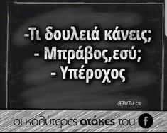 Funny Greek Quotes, Funny Picture Quotes, Funny Photos, Funny Vid, Just Kidding, True Words, Just For Laughs, Funny Moments, Laugh Out Loud