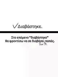 """Find and save images from the """"Quotes. collection by Ειρηνη Δελ (Eirini_Del) on We Heart It, your everyday app to get lost in what you love. Funny Greek, Greek Quotes, English Quotes, Sarcasm, Comebacks, Funny Quotes, Inspirational Quotes, Thoughts, Humor"""