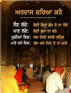 Gurbani Quotes, Best Quotes, Qoutes, Good Morning Inspirational Quotes, Punjabi Quotes, Good Morning Messages, Religious Quotes, Faith In God, Blessed