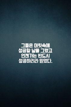 하버드에서 알려주는 5가지 성공법칙 Wise Quotes, Inspirational Quotes, Typography, Lettering, Korean Language, Idioms, Proverbs, Cool Words, Quotations