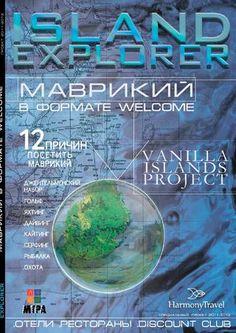 ISLAND EXPLORER [exclusive ed.] © 2011. Harmony Travel