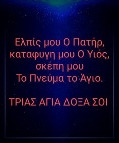 Aria, Orthodox Christianity, Jesus Quotes, Believe, Prayers, Faith, Food, Quotes, Nice Asses